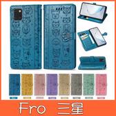 三星 Note10 Lite Note10 Note10+ S20 S20+ S20 Ultra 貓狗壓紋 手機皮套 插卡 支架 壓紋 可掛繩 保護套