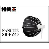 Nanlite Forza SB-FZ60〔Forza 60專用〕柔光罩【接受客訂】