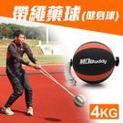 MDBuddy 4KG 帶繩藥球(健身球 重力球 韻律 訓練≡排汗專家≡