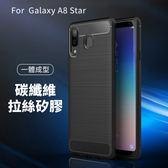 三星 Galaxy A8 Star 手機殼 碳纖維 拉絲 保護殼 四角氣囊 防摔 全包 矽膠套 散熱 保護套