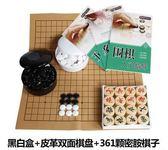 618好康又一發新版仿玉棋子圍棋套裝成人雙面棋盤兒童初學者五子棋送木象棋【非凡】