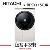 (禮享宅生活)【HITACHI 日立】11.5公斤 尼加拉飛瀑滾筒洗脫烘洗衣機 BDSX115CJR右開