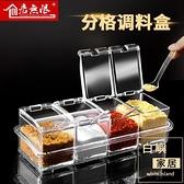 廚房收納多功能鹽糖調料盒置物架四格一體家用創意【白嶼家居】