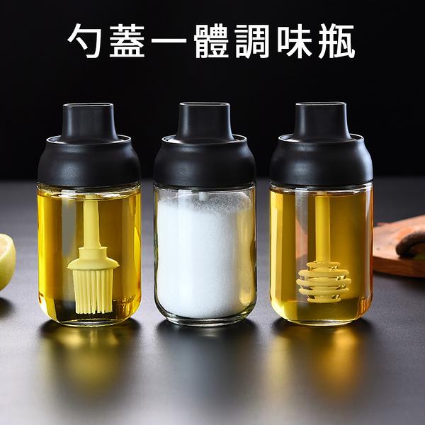 勺蓋一體調味瓶/調味罐 料理油罐/蜂蜜瓶