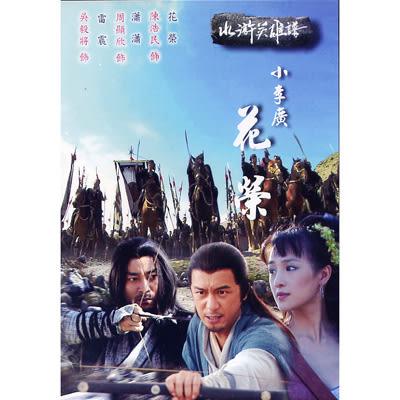 水滸英雄譜:小李廣-花榮DVD 陳浩民/周顯欣