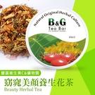 【德國農莊 B&G Tea Bar】 窈窕美顏養生花茶 圓鐵罐(50g)