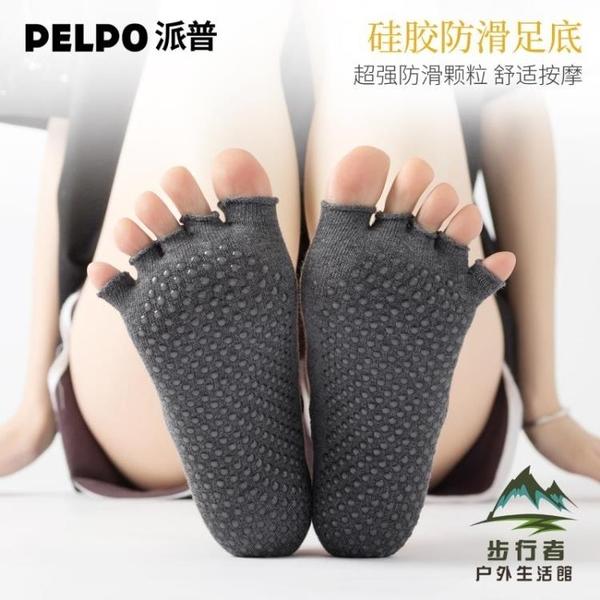 瑜伽襪子防滑女專業五指襪普拉提襪舞蹈襪夏季薄款【步行者戶外生活館】