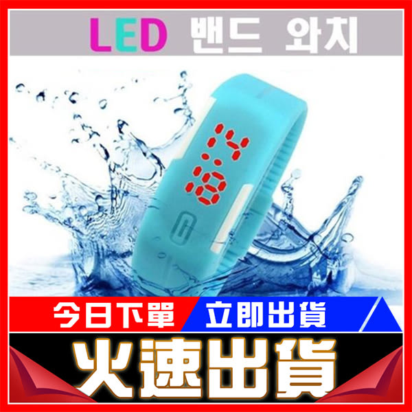 [24hr-現貨快出] 韓國 果凍色LED觸控電子錶 運動手環錶 超輕量路跑 磁吸錶防水潮流LED智慧手錶