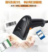 HR100/1030條碼掃描槍條碼掃碼器支付收銀超市快遞YYS 道禾生活館