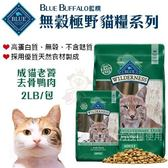 【即期2020/1-4月】*WANG*Blue Buffalo藍饌《無穀極野-貓系列》2LB ( 0.9kg) 高蛋白質