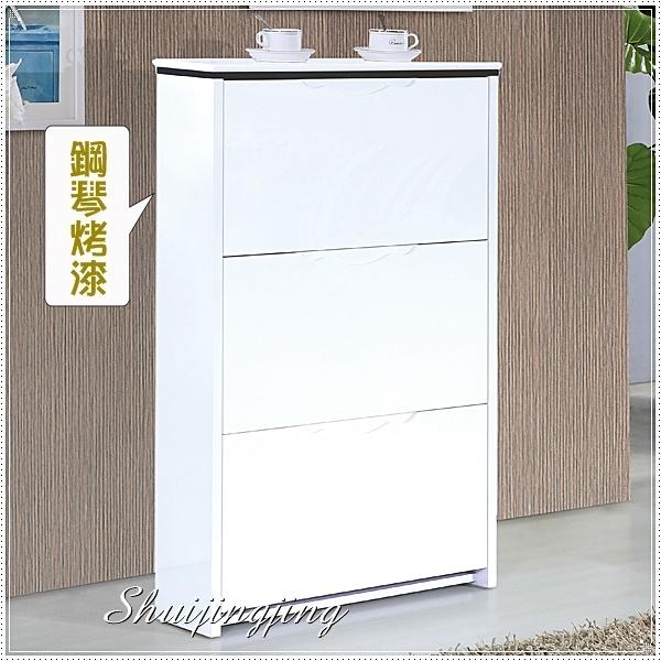 【水晶晶家具/傢俱首選】JF0755-2史翠2.3呎鋼琴烤漆白色三門掀式鞋櫃~~玄關設計新美學