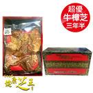 專品藥局 百年永續健康芝王 (三年半乾燥) 超優級牛樟芝 11g x1兩【2012419】