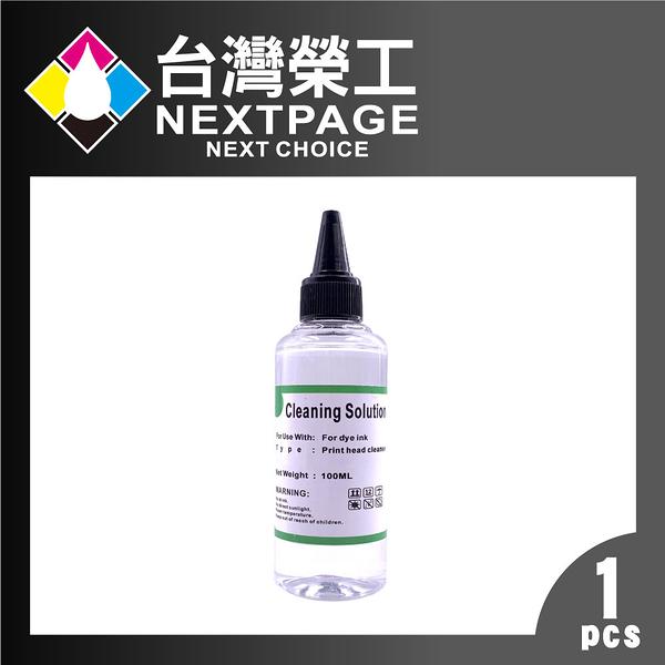 【台灣榮工】For Dye Ink 印表機噴頭清洗液 / 100ml
