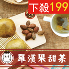 【下殺199】羅漢果甜茶 (10入/袋)...