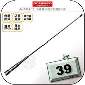 《飛翔無線3C》DIAMOND AZ504FX 無線電 超短軟型雙頻天線│公司貨│39cm 日本進口 對講機收發