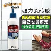 瓷磚膠強力黏合劑代替水泥瓷磚修補劑瓷磚膠泥修復家用黏瓷磚背膠 新年特惠