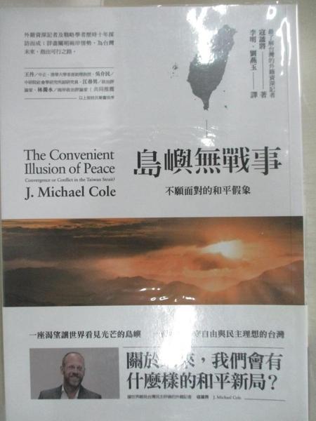 【書寶二手書T2/政治_CRU】島嶼無戰事-不願面對的和平假象_寇謐將