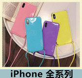 iPhone 系列 純色糖果殼 XR 7 8 Plus Xs Max 6s 網紅同款 全包 氣囊防摔軟殼 手機殼 掛繩 保護殼