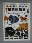 【書寶二手書T4/少年童書_ZDL】紙的動物園_王蘭