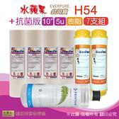 水蘋果抗菌版10英吋5微米PP濾心+樹脂濾心+水蘋果公司貨H54濾心(7支組)