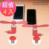 手機小風扇迷你風扇Micro5 粉色 4 入IOS 安卓接口可選