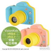 【配件王】日本代購 VisionKids JP016 JP017 兒童 數位相機 小小攝影家 500萬畫素 16G記憶卡