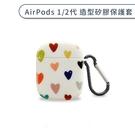 AirPods 1/2代 造型矽膠保護套 保護殼 耳機套 充電盒保護套 韓系簡約