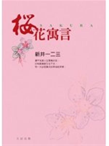 (二手書)櫻花寓言