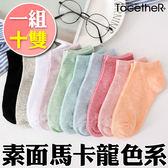 ToGetheR+【MZH003】【一組十雙】極簡素面馬卡龍色系短襪 女襪(十色)