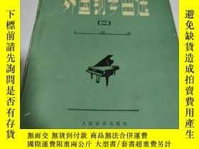 二手書博民逛書店外國鋼琴曲選罕見二Y212829 人民音樂出版社編輯部 人民音樂