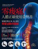 (二手書)零痠痛!人體正確使用姿勢書:脊椎校準坐、臥、站、走的零壓迫動作圖解