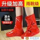 雨鞋套 雨鞋套雨天防水防雨雪鞋套男女高跟防滑加厚耐磨成人戶外騎行徒步 熊熊物語