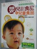 【書寶二手書T1/保健_YGF】使寶寶健康成長的嬰兒副食品&兒童食品_高時煥