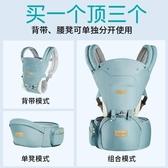 嬰兒背帶多功能橫抱前抱式寶寶腰凳