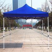 潔萊雅大號戶外遮陽傘棚折疊四角傘四方傘雨棚廣告傘雨棚擺攤傘 IGO