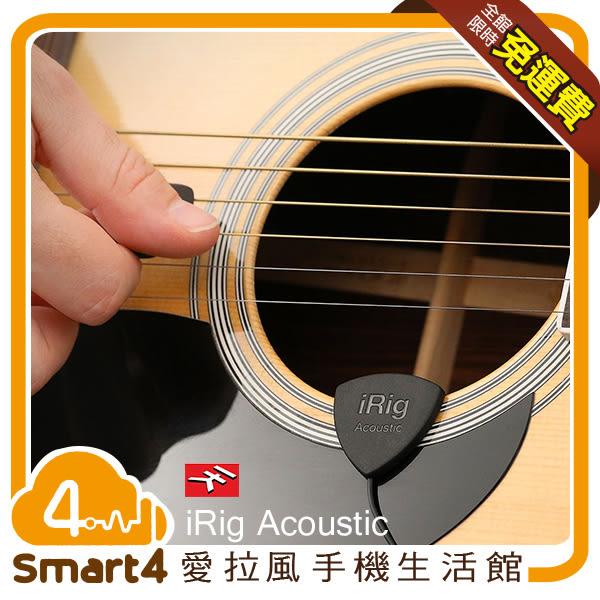 【愛拉風 】 IK Multimedia iRig Acoustic 木吉他錄音麥克風 for iOS, Mac