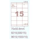 阿波羅 9215 A4 雷射噴墨影印自黏標籤貼紙 15格 70x50.8mm 20大張入