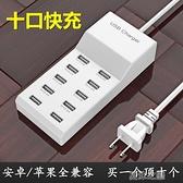 擴展器-十口USB充電器 大功率10A手機充電口擴展器 美規 英規 歐規 多口 現貨快出