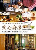 (二手書)交心廚房:完美打造你家餐廚房的100黃金提案