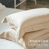 枕頭套2入【純色-卡布奇諾】100%精梳棉;素色;LAMINA台灣製