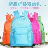 戶外旅行雙肩背 折疊迷你包出差大容量防水包便攜登山包男女 rj907【黑色妹妹】