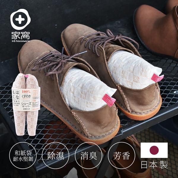 【+O家窩 X 戶田】日本製天然木絲除溼/消臭芳香鞋塞-男鞋專用-1雙入-2種味道可選(除濕 除臭 芬芳)