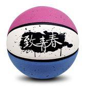 致青春創意個性籃球 學生 7號室內室外街頭水泥地防滑耐磨籃球【卡米優品】