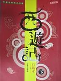 【書寶二手書T2/一般小說_CQV】白話本西遊記(下)_甘向紅審譯, (明)吳承