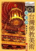 (二手書)台灣佛教美術Ⅱ:建築篇