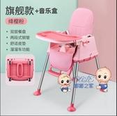 用餐椅 寶寶椅子兒童餐椅便攜折疊兒童家用吃飯桌多功能學坐簡易座椅T 2色 雙12提前購