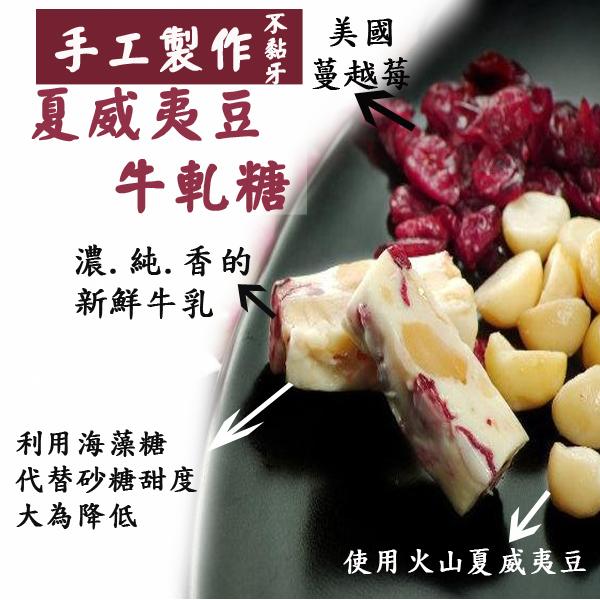 法式 手工夏威夷豆牛軋糖 (禮盒) (原味/蔓越莓/綜合) 三種口味 送禮自用兩相宜 甜園