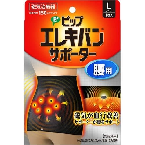 日本製 易力氣 腰部專用 磁氣磁力彈性套 M/L【JE精品美妝】