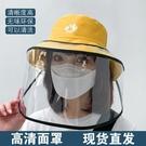 廚房炒菜帽子防護面罩可拆卸防油煙味護臉護頭發防飛沫透明防護罩 果果輕時尚