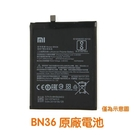 【免運費】送4大好禮【含稅附發票】小米 BN36 小米6X 小米A2 Mi 6X Mi A2 原廠電池 Xiaomi